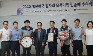 2020 대한민국 일자리 으뜸기업 선정