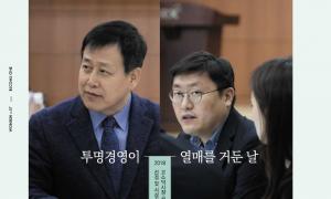 2018 코스탁시장 공시우수법인 선정