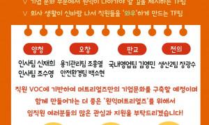 기업문화TF 와우팀 출범 '원머 썸머 무비데이' 시그니처 행사 진행