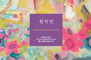2021 WONIKIN Vol.63 - Spring