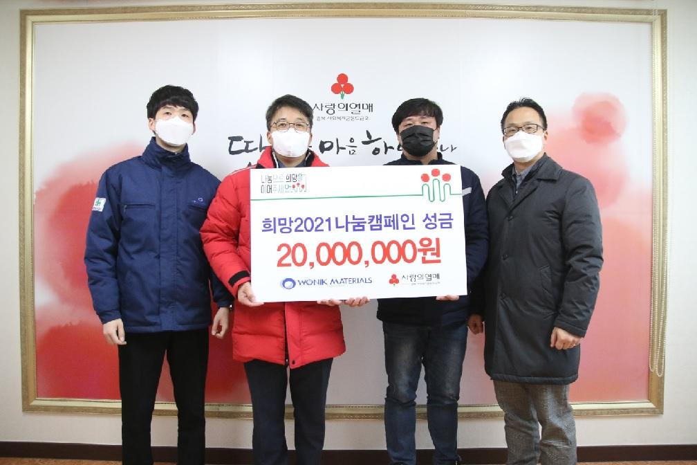 충북모금회 희망나눔 캠페인 성금 전달