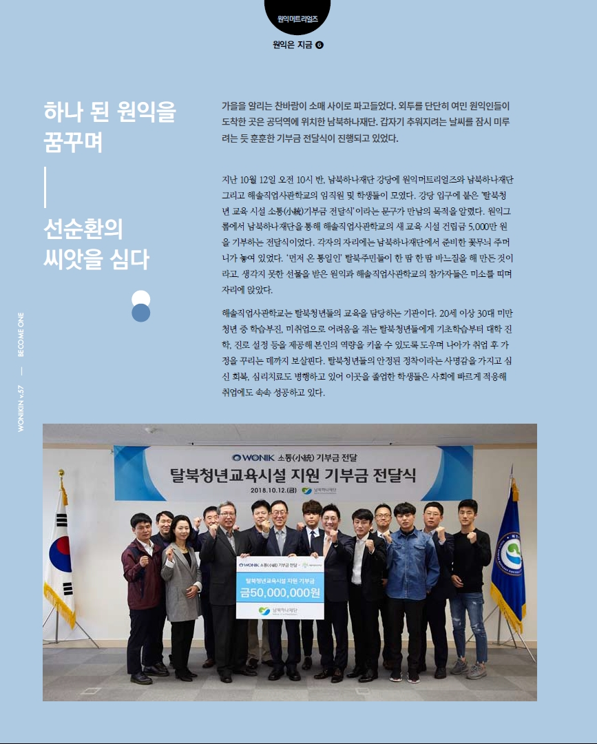 WONIK 탈북청년 교육시설 지원 기부금 전달식