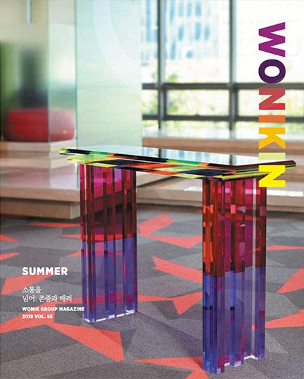 2018 WONIKIN Vol.55 - Summer