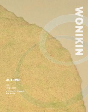 2018 WONIKIN Vol.56 - Autumn