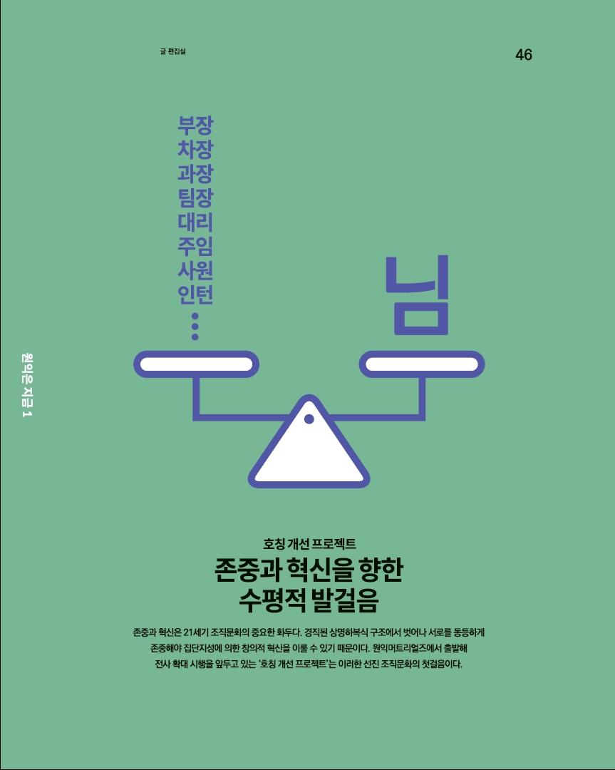 '호칭 개선 프로젝트' 존중과 혁신을 향한 수평적 발걸음