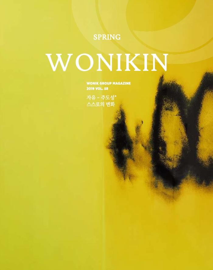 2019 WONIKIN Vol.58 - Spring